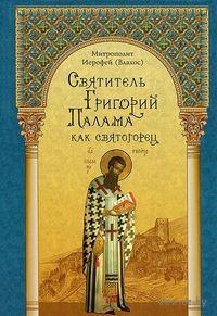 Святитель Григорий Палама как святогорец. Митрополит Иерофей