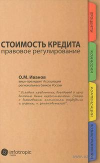 Стоимость кредита. Правовое регулирование. Олег Иванов