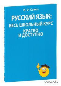 Русский язык. Весь школьный курс кратко и доступно. И. Савко