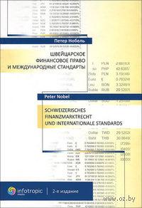 Швейцарское финансовое право и международные стандарты. Петер Нобель