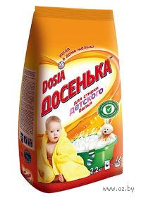 Стиральный порошок для детского белья для ручной и автоматической стирки DOSEN`KA (2,2 кг)