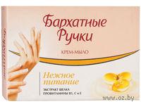 """Крем-мыло """"Нежное питание"""" (75 г)"""