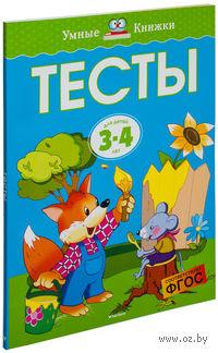 Тесты. Для детей 3-4 лет. Ольга Земцова