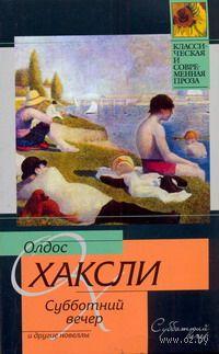 Субботний вечер и другие новеллы (м). Олдос Хаксли