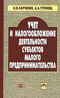 Учет и налогообложение деятельности субъектов малого предпринимательства. Ольга Харченко