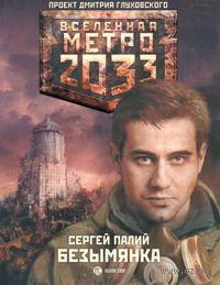 Безымянка. Сергей Палий