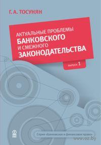 Актуальные проблемы банковского и смежного законодательства. Г. Тосунян