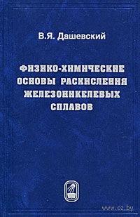 Физико-химические основы раскисления железоникелевых сплавов. Вениамин Дашевский