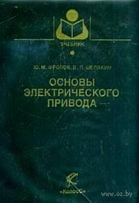 Основы электрического привода. Юрий Фролов, Валерий Шелякин