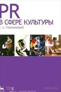 PR в сфере культуры и образования. Г. Тульчинский