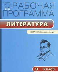 Литература. 9 класс. Рабочая программа к УМК В. Я. Коровиной и др