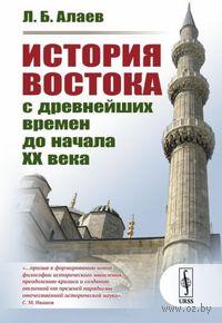 История Востока с древнейших времен до начала XX века
