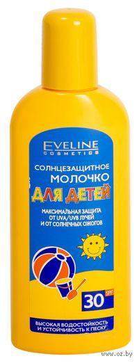 Молочко солнцезащитное для детей SPF 30 (150 мл)