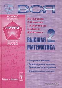 Вся высшая математика. Том 2 (в 7 томах)