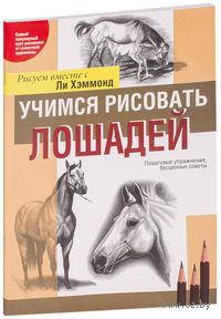 Учимся рисовать лошадей. Ли Хэммонд