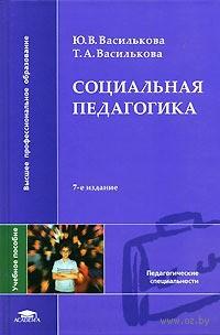 Социальная педагогика. Ю. Василькова, Т. Василькова