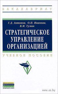 Стратегическое управление организацией. В. Тумин, Г. Антонов, О. Иванова