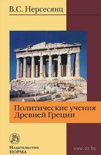 Политические учения Древней Греции. Владик Нерсесянц