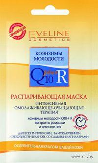 Распаривающая маска омолаживающе-очищающая Коэнзимы молодости Q10plusR (7 мл)