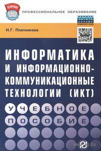 Информатика и информационно-коммуникационные технологии (ИКТ)