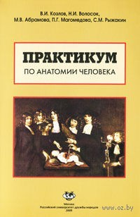 Практикум по анатомии человека. Валентин Козлов, Наталья Волосок, Мария Абрамова