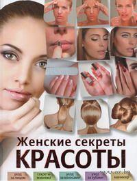 Женские секреты красоты. Ольга Захаренко