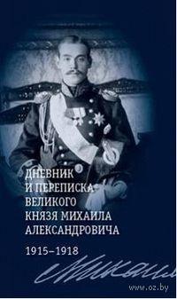 Дневник и переписка  великого князя Михаила Александровича. 1915-1918