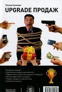 Upgrade продаж. Татьяна Соколова