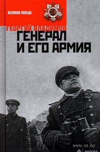 Генерал и его армия. Георгий Владимов