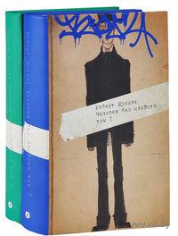 Человек без свойств (комплект из 2 книг). Роберт Музиль