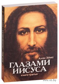Глазами Иисуса. Книга 3