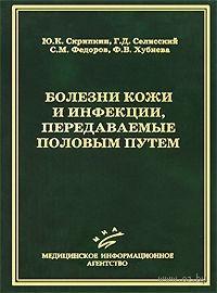 Болезни кожи и инфекции, передаваемые половым путем. Юрий Скрипкин, Генрих Селисский