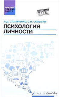 Психология личности. Людмила Столяренко, Сергей Самыгин