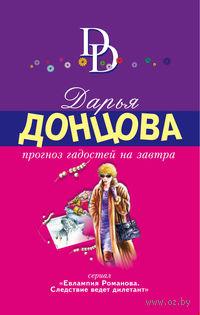Прогноз гадостей на завтра (м). Дарья Донцова