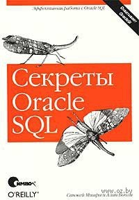 Секреты Oracle SQL. Санжей Мишра, Алан Бьюли