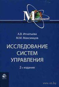 Исследование систем управления. Алина Игнатьева, Михаил Максимцов
