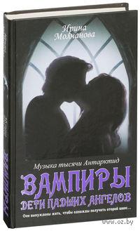 Вампиры - дети падших ангелов. Музыка тысячи Антарктид. Ирина Молчанова