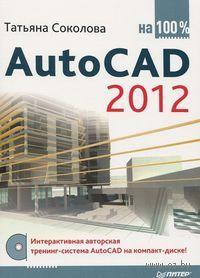 AutoCAD 2012 на 100% (+ CD)