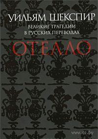 Отелло. Великие трагедии в русских переводах