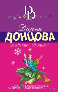 Хождение под мухой (м). Дарья Донцова