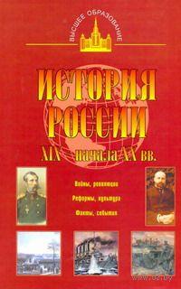 История России XIX - начала XX века. Н. Цимбаев