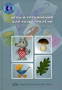 Игры и упражнения для развития речи. Наталья Быкова