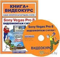 Sony Vegas Pro 8. Видеомонтаж с нуля! (+ DVD-ROM)