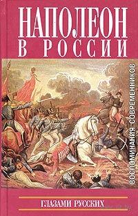Наполеон в России глазами русских. Воспоминания современников