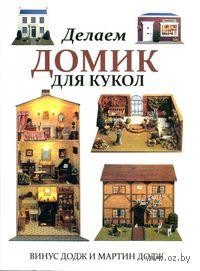 Делаем домик для кукол