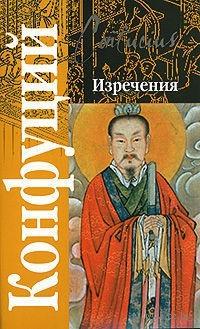 Конфуций. Изречения. Конфуций