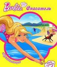 Барби-спасатель. Мультколлекция