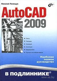 AutoCAD 2009 в подлиннике. Николай Полещук