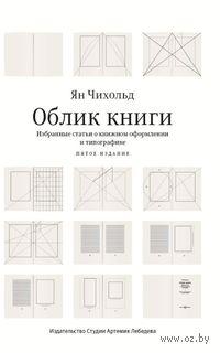 Облик книги. Избранные статьи о книжном оформлении и типографике. Ян Чихольд