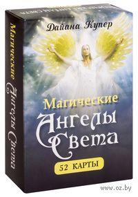 Магические ангелы света (52 КАРТЫ). Дайяна Купер